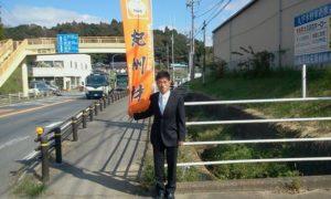 2011年10月29日 千葉県成田市「大紀州材市」視察