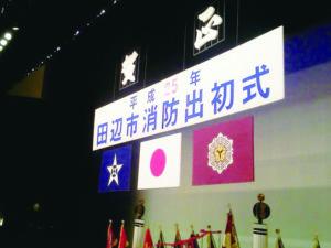 2013年1月5日 田辺市消防出初式に来賓出席