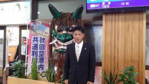 2015年10月8日 和歌山県議会 農林水産委員会 秋田県出張