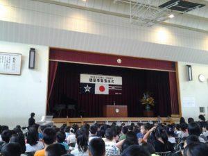 2015年5月17日 田辺第二小学校落成式