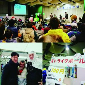 2018年2月12日 ふれあい文化祭に参加する谷口和樹