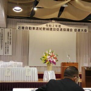 2020年11月08日 出席した近畿自動車道紀勢線建設促進協議会促進大会の会場の様子